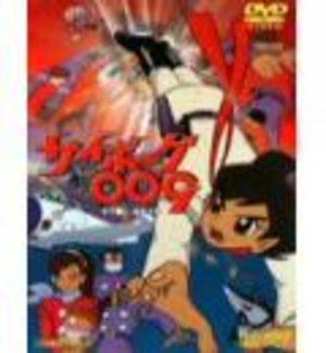 Cyborg 009 - Film 1 Série TV animée