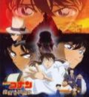 Detective Conan : Film 10 - Requiem of the Detectives