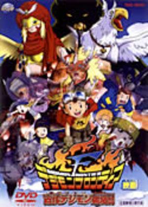 Digimon : Film 7 - Kodai Digimon Fukkatsu !