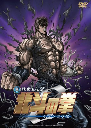 Hokuto no Ken - Film 3 - La légende de Kenshiro