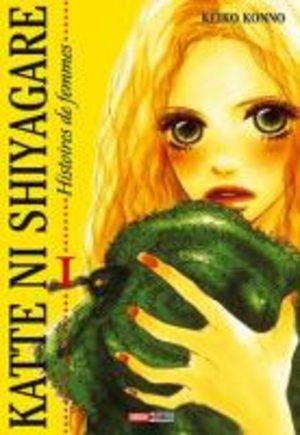 Katte ni Shiyagare Manga