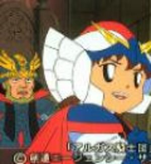 Mobile Suit Gundam SD Gaiden OAV