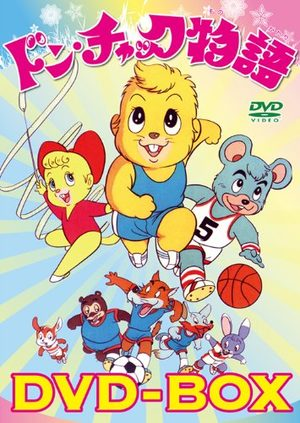 Le Petit Castor Série TV animée