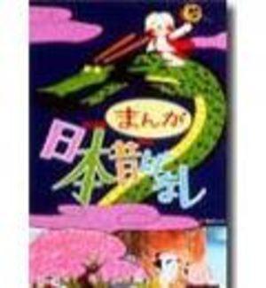 Manga Nihon Mukashi Banashi - Saison 1