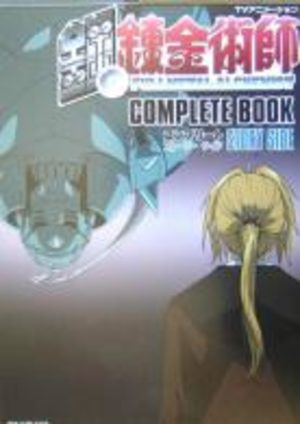 Fullmetal Alchemist Tv Animation Complete Book Story Side
