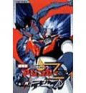 Mazinger Z Vs Devilman Série TV animée