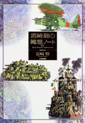 Notes de rêveries de Hayao Miyazaki