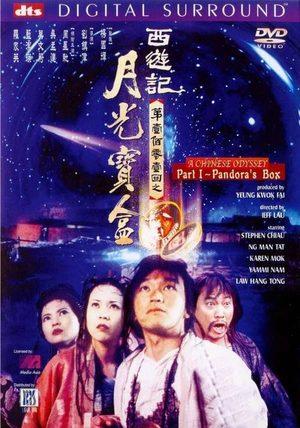 Le Roi Singe: La Boite de Pandore Film