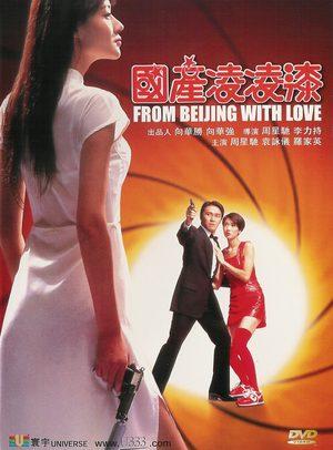 Bons Baisers de Pékin