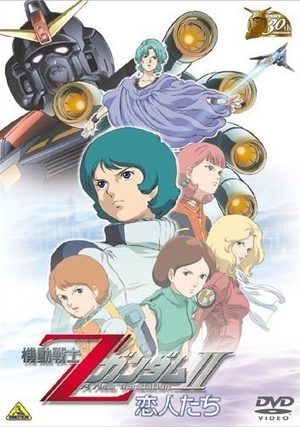 Kidô Senshi Z Gundam II : -Koibitotachi-