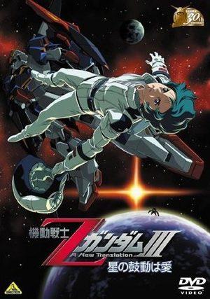 Kidô Senshi Z Gundam III : Hoshi No Kodo Wa Ai