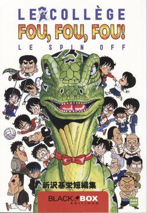 Le Collège Fou, Fou, Fou ! - Le Spin Off Manga