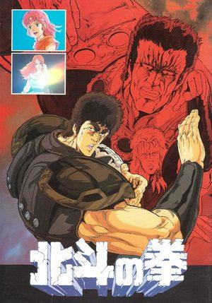 Hokuto no Ken - Movie Pamphlet