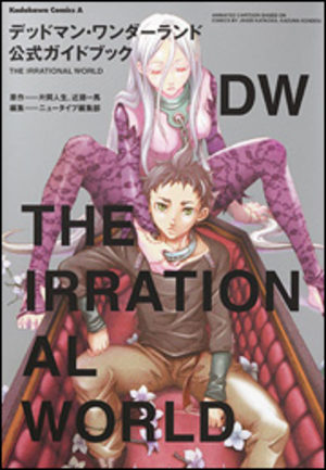 Deadman wonderland-guide book- The irrational world Fanbook