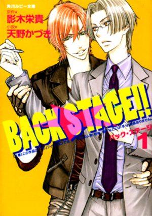Back Stage !! Manga