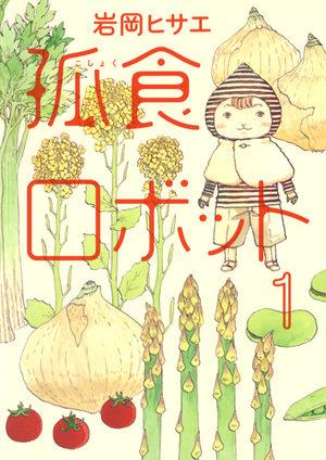 Koshoku robot Manga