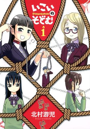 couverture, jaquette Ikoi no sodomu 1  (Shueisha)