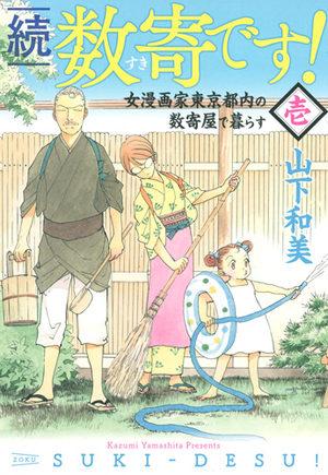 Zoku suki-desu! Manga