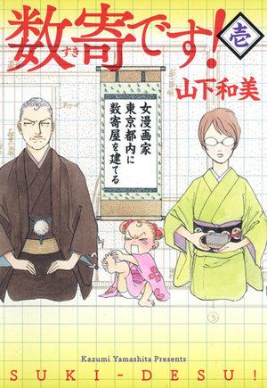 Suki-desu! Manga