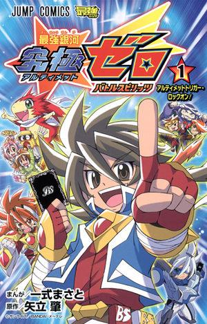 Saikyou Ginga Kyuukyoku Zero - Battle Spirits Manga