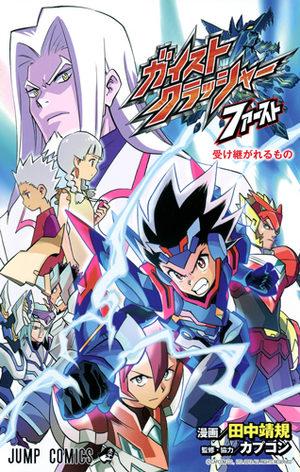 Gaist crusher - First Manga