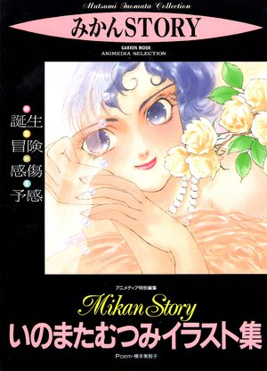 Mikan Story Artbook