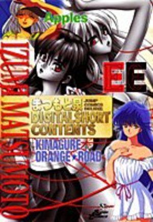 Izumi Matsumoto - Digital Short Contents Manga