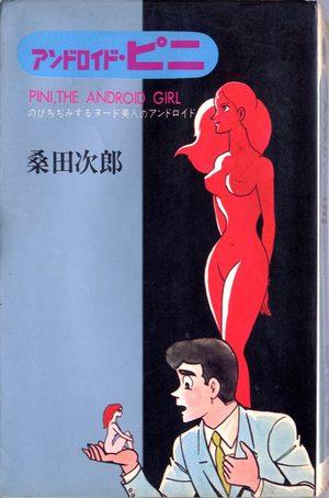 Android Pini Manga