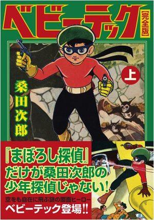 Baby tech Manga