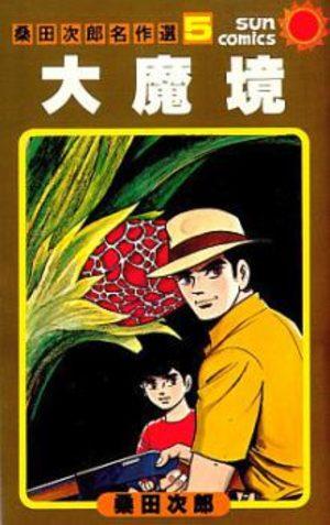 Daimakyô Manga