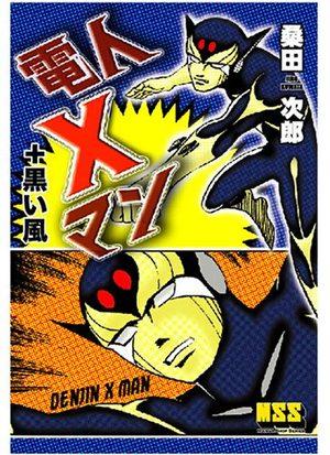 Denjin X Man Manga