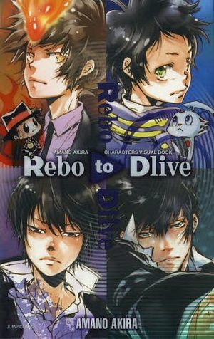 Amano Akira Characters Visual Book REBO to DLIVE Manga
