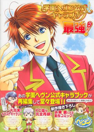 Gakuen heaven official character book Manga