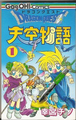 Dragon Quest - Tenkû monogatari