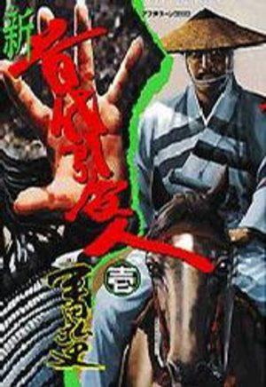 Shin Kubidai hikiukenin