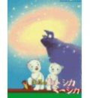 Adventures of the Polar Cubs Film