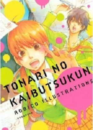 Tonari no Kaibutsukun - Robico Illustrations