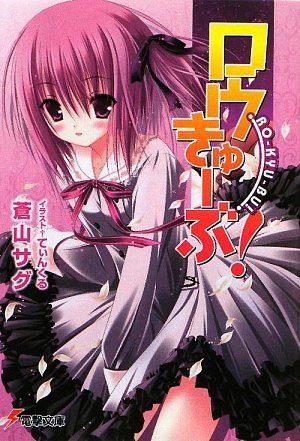 Ro-Kyu-Bu! Light novel