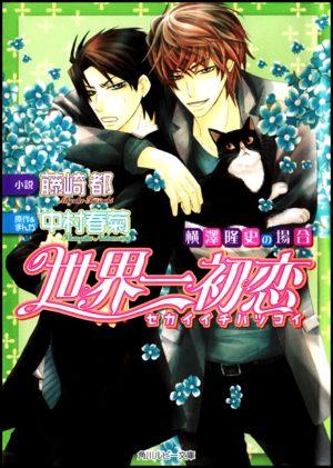 Sekaiichi Hatsukoi - Yokozawa Takafumi no Baai Light novel