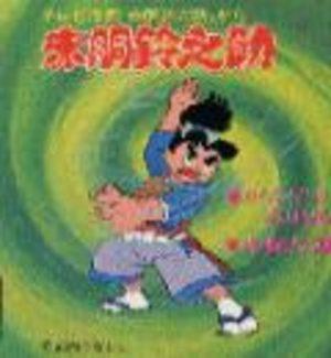 Akado Suzunosuke