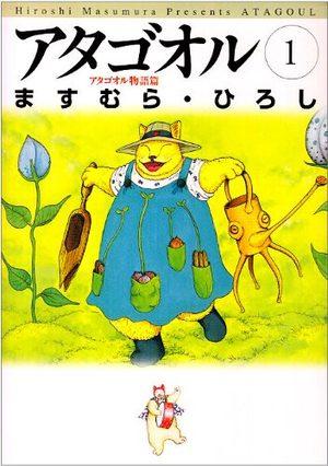 Atagoul Manga