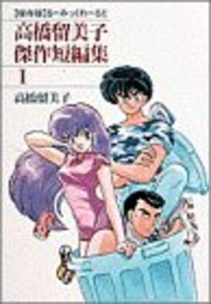 Takahashi Rumiko kessaku tanpenshû