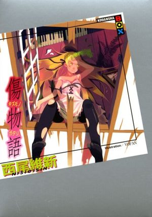 Kizumonogatari Light novel
