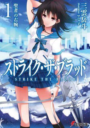 Strike The Blood Manga