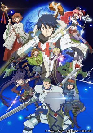 Log Horizon 2 Série TV animée