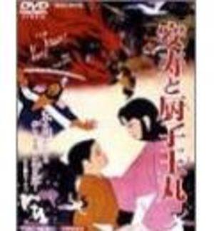 Anju to Zushiomaru