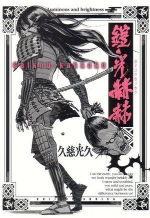 Gaikou kakkaku Manga
