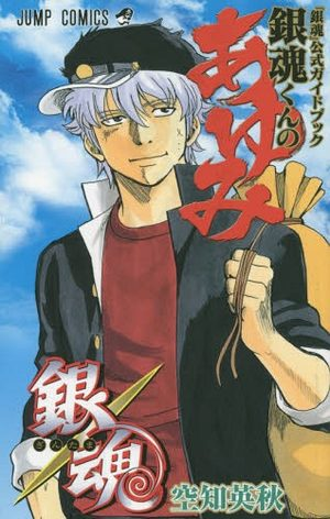 Gintama Official Fan Book Gintama-Kun no Ayumi