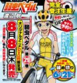 Yowamushi Pedal: Special Ride Série TV animée