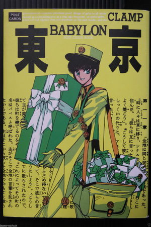 Tokyo Babylon Postcard Book
